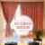 谷米カーターテは完全に遮光した既製カーンシステムをインストールしないでください。レンタルルームの寝室に窓がありません。テーピングなしのショートカーリングです。星の両面のピンクの幅は2メートル*高さ2.7メートル/1枚です。