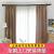 SEICHI 北欧オーダーカーテン無地天然素材亚麻遮光既製カーテンカーテン艺リビング寝室オーダーカーテン出窓既製カーテン 浅咖色 (打孔式)3米宽x2.7米高 1片 可剪短