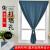 ヘイサ完全遮光カーンテックスレンタルルーム寝室の窓小カーンテックス无地ショートカーンディーン深蓝-マチックをインストールしないでください。
